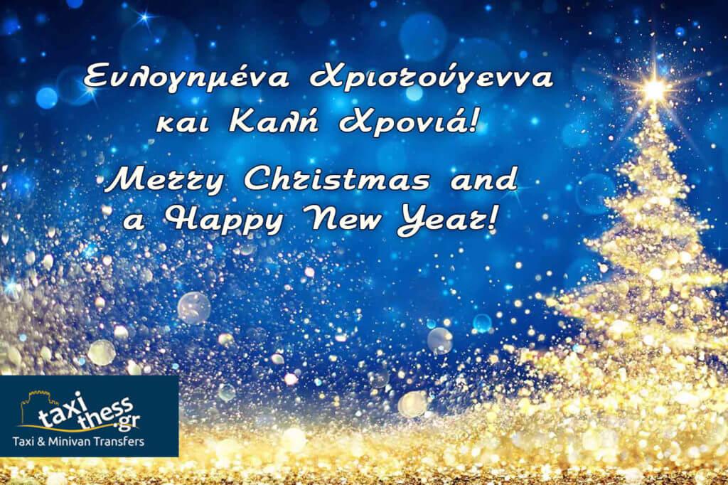 Taxithess - Καλά Χριστούγεννα