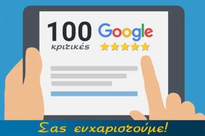 100 κριτικές Google