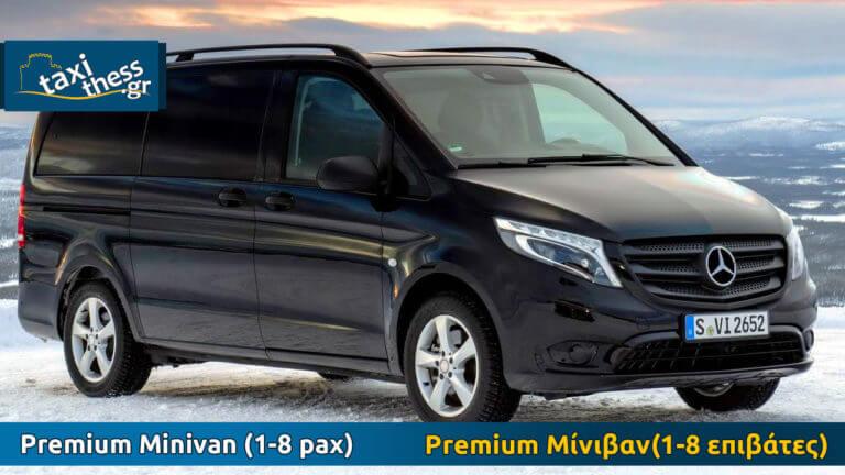 Βαν Ταξί Θεσσαλονίκη - Premium Όχημα