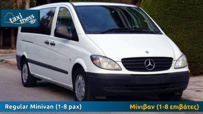 Van Taxi Thessaloniki