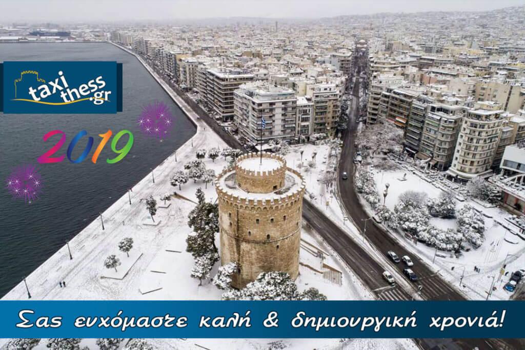 taxithess ευχή για καλή χρονιά