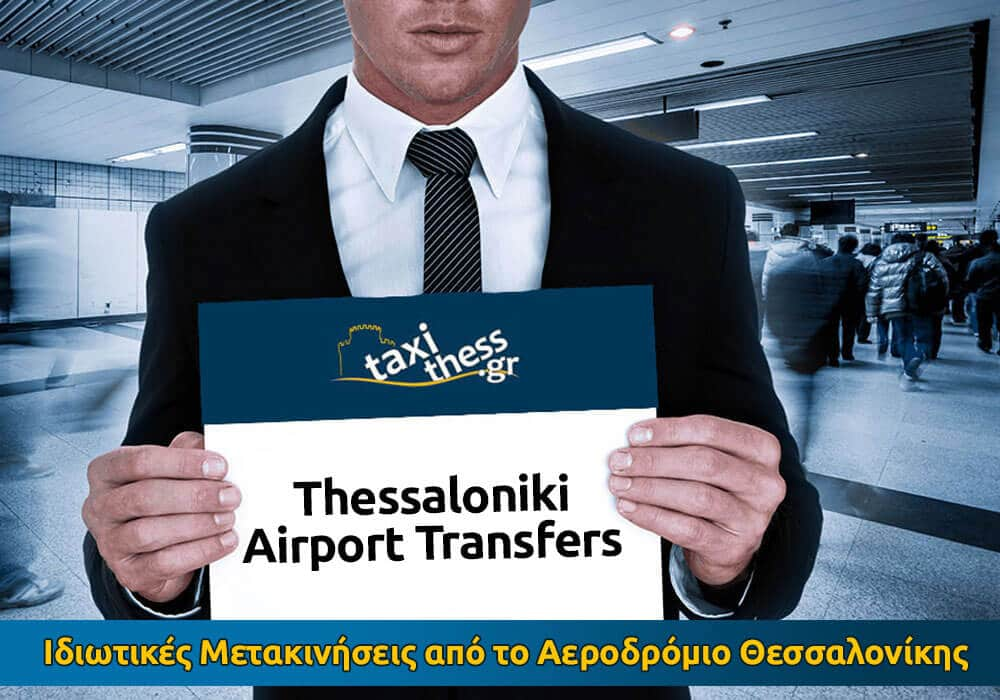 Minivan Taxi from Thessaloniki Airport