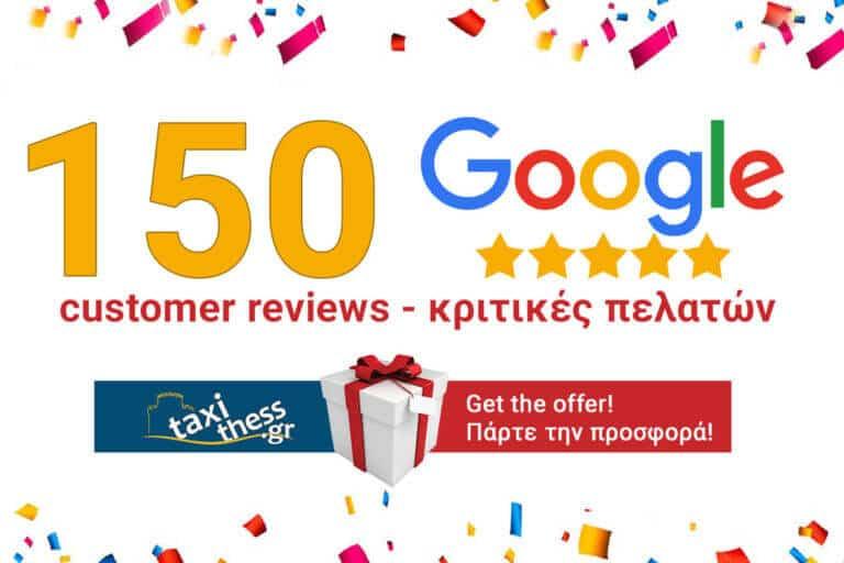150 κριτικές Google προσφορά ταξί ή βαν